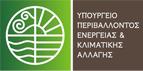Υπουργείο Περιβάλλοντος, Ενέργειας & Κλιματικής Αλλαγής